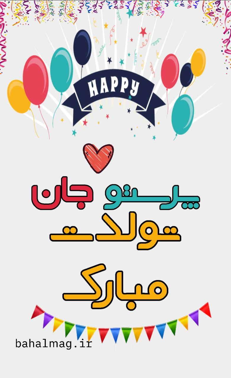 پرستو تولدت مبارک باد