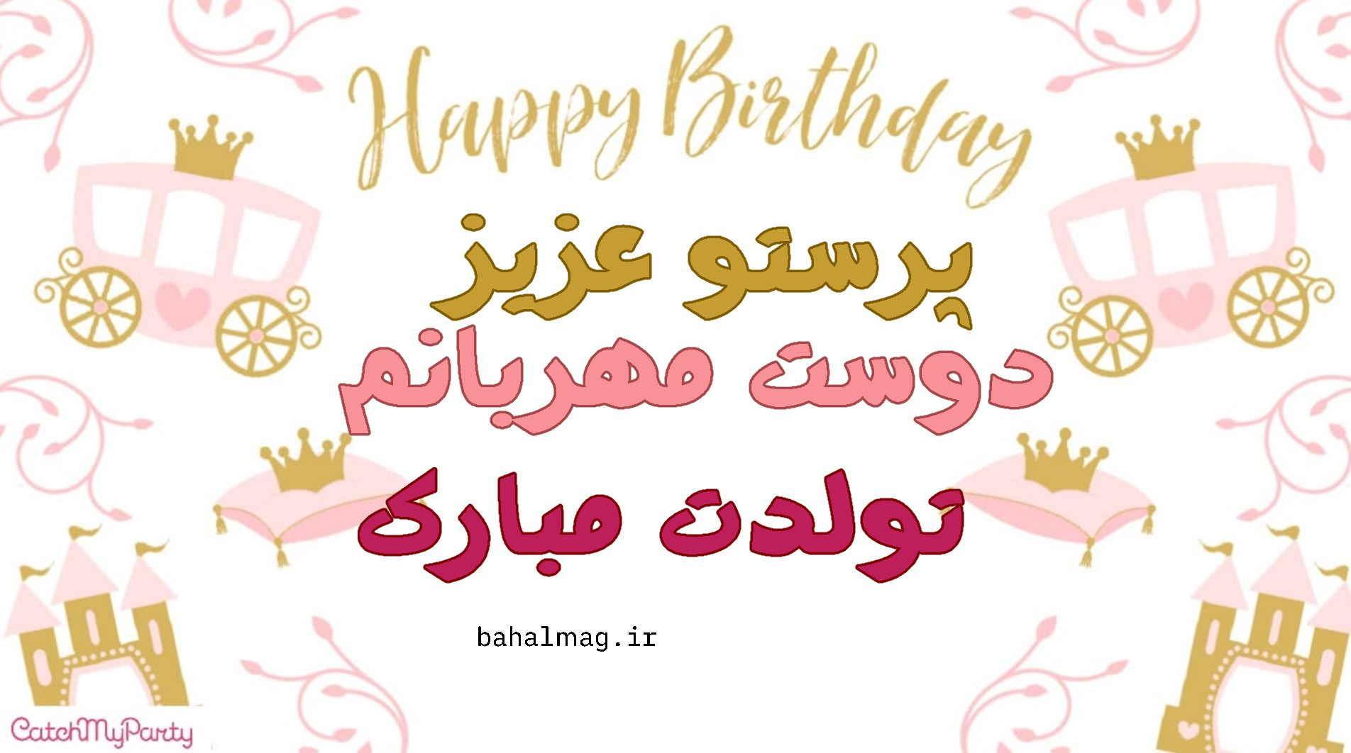 پرستو دوست عزیزم تولدت مبارک باد
