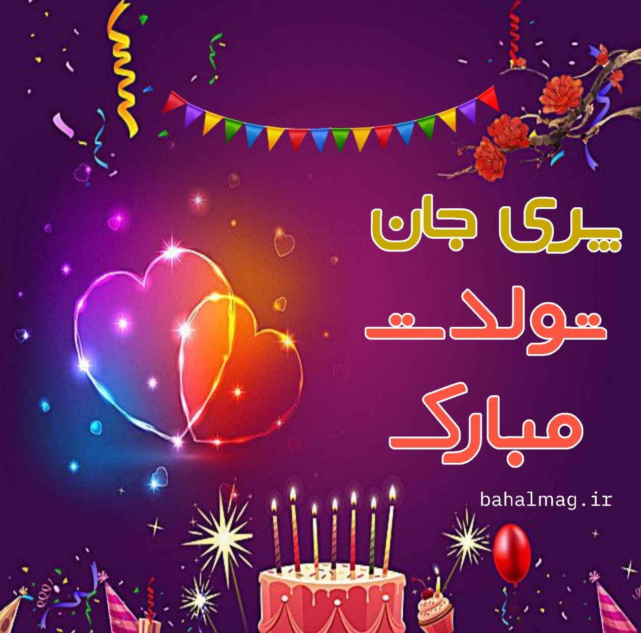 پری جان تولدت مبارک باد
