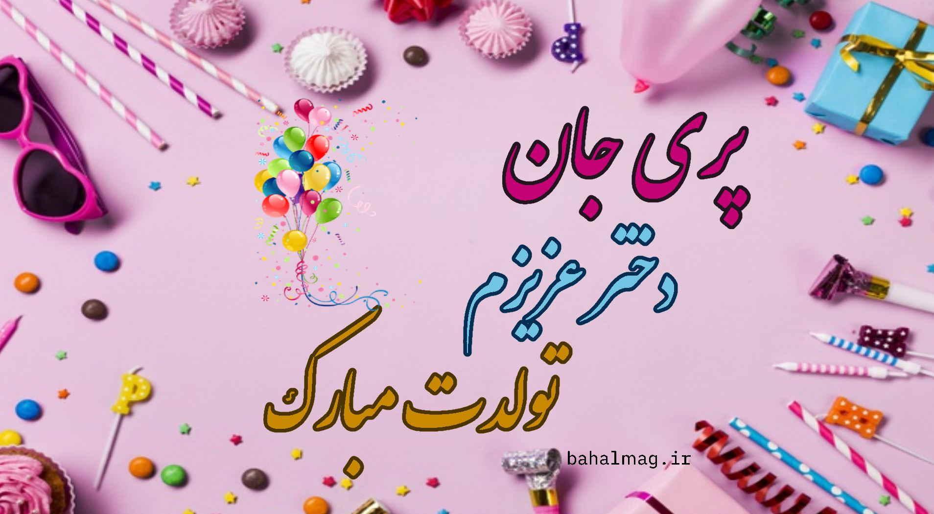 پری دختر عزیزم تولدت مبارک باد