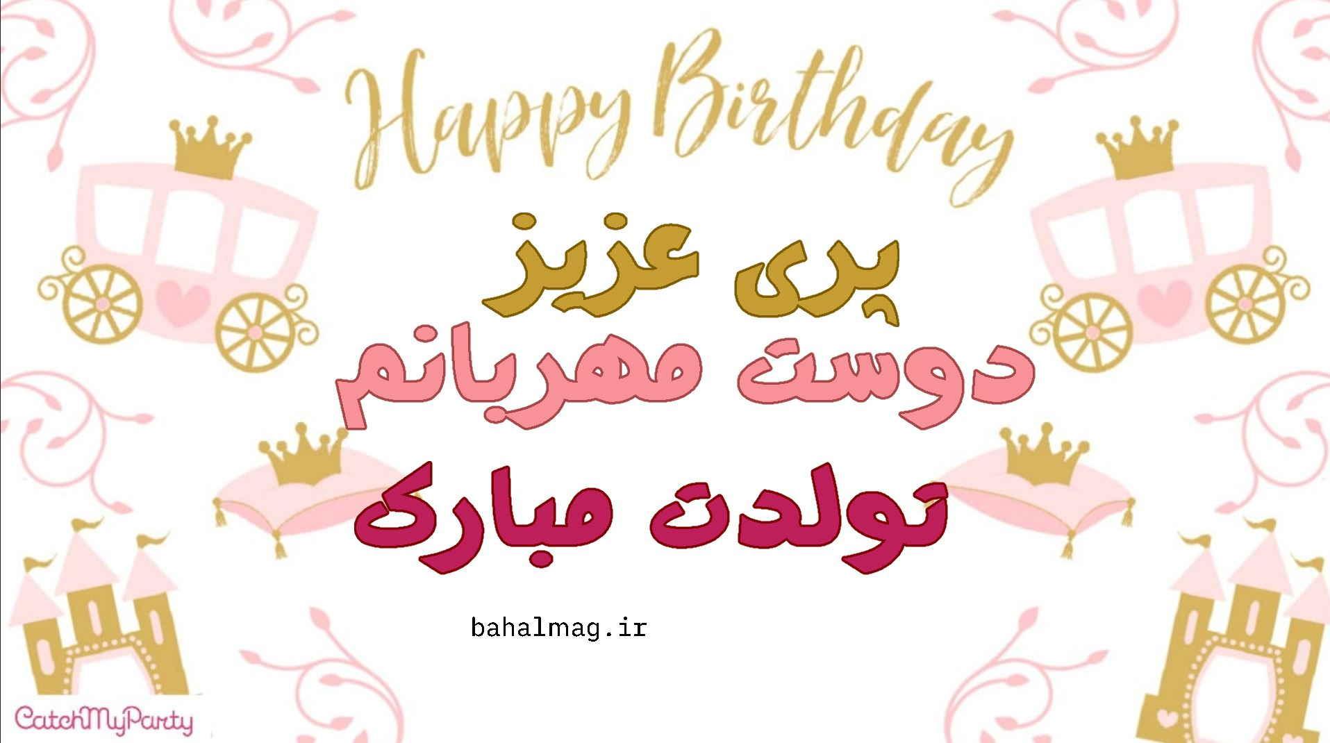 پری دوست مهربانم تولدت مبارک باد
