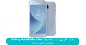 Galaxy Grand Prime Pro