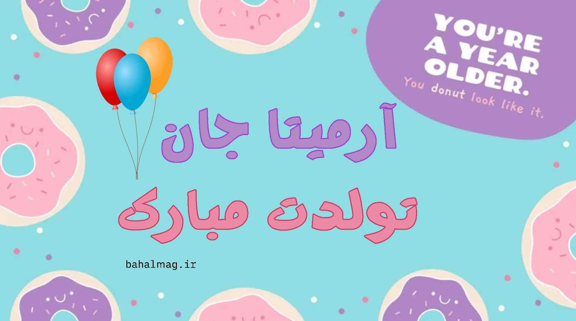 آرمیتا جانم تولدت مبارک باد