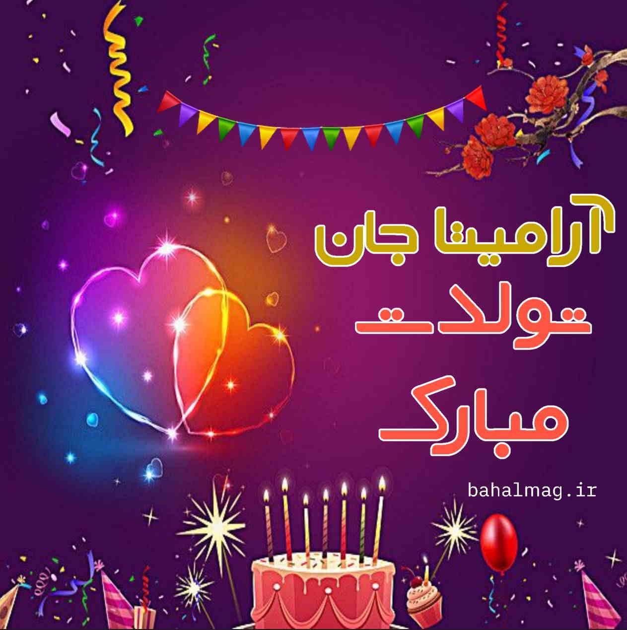 آرمیتا جان تولدت مبارک باد