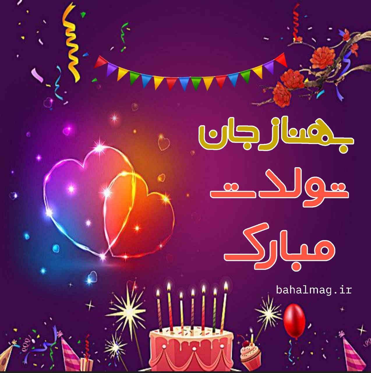 بهناز جان تولدت مبارک