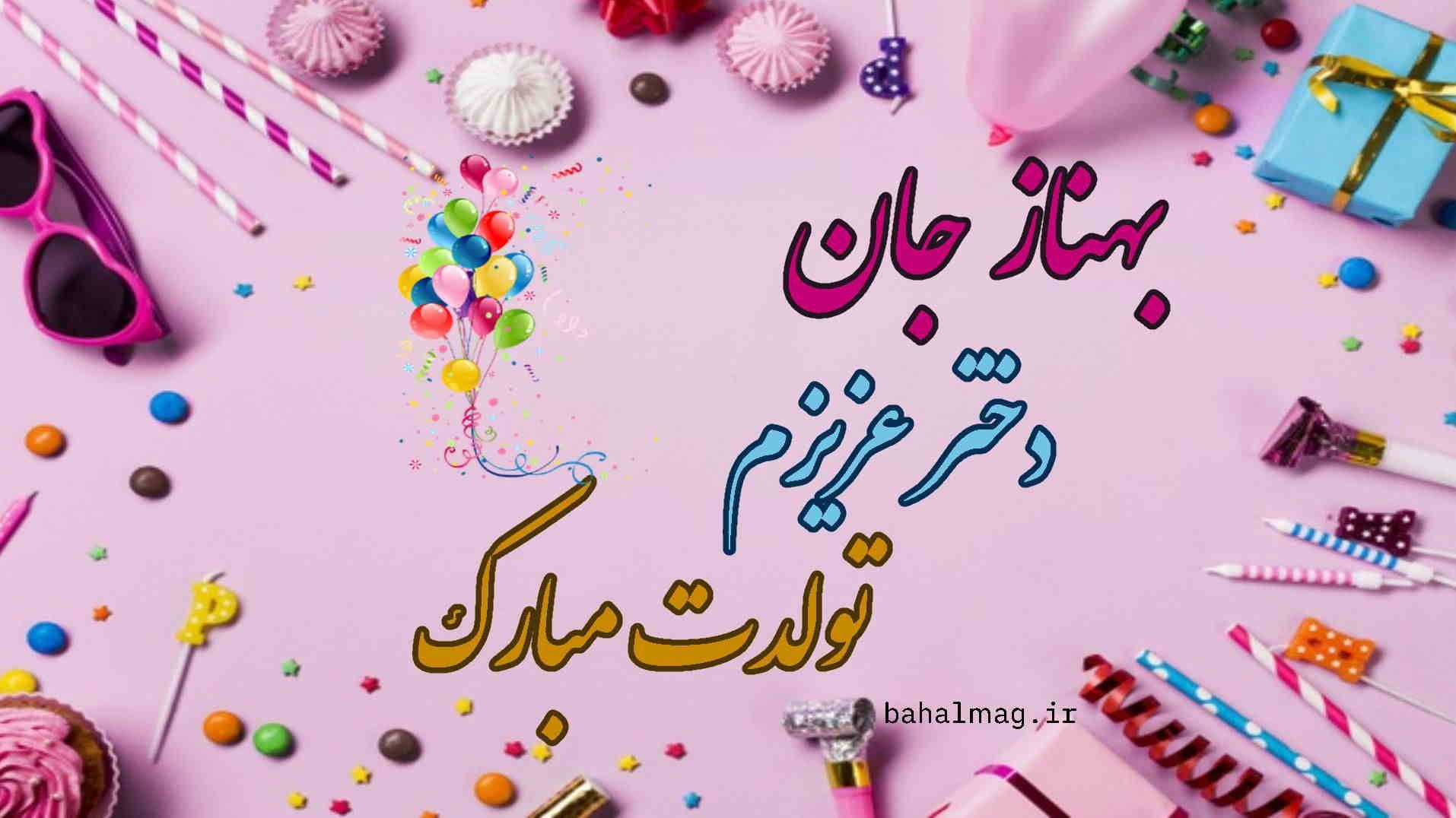 بهناز دختر عزیزم تولدت مبارک باشد