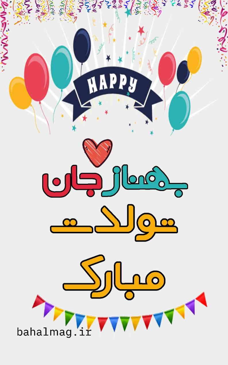 بهناز تولدت مبارک