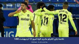 خلاصه بازی اتلتیکو مادرید الچه امروز ۱۲ اردیبهشت ۱۴۰۰