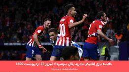 خلاصه بازی اتلتیکو مادرید رئال سوسیداد امروز ۲۲ اردیبهشت ۱۴۰۰