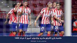 خلاصه بازی اتلتیکو مادرید وایادولید امروز ۲ خرداد ۱۴۰۰