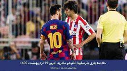 خلاصه بازی بارسلونا اتلتیکو مادرید امروز ۱۹ اردیبهشت ۱۴۰۰