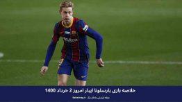 خلاصه بازی بارسلونا ایبار امروز ۲ خرداد ۱۴۰۰