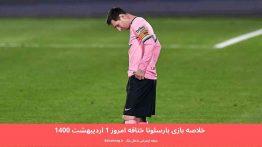 خلاصه بازی بارسلونا ختافه امروز ۱ اردیبهشت ۱۴۰۰