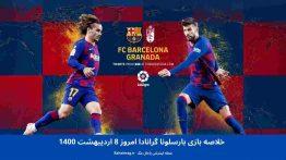 خلاصه بازی بارسلونا گرانادا امروز ۸ اردیبهشت ۱۴۰۰