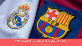 خلاصه بازی رئال مادرید بارسلونا امروز ۲۲ فروردین ۱۴۰۰