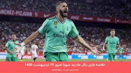 خلاصه بازی رئال مادرید سویا امروز ۱۹ اردیبهشت ۱۴۰۰