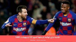 خلاصه بازی لوانته بارسلونا امروز ۲۲ اردیبهشت ۱۴۰۰