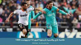خلاصه بازی والنسیا بارسلونا امروز ۱۲ اردیبهشت ۱۴۰۰