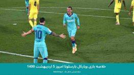 خلاصه بازی ویارئال بارسلونا امروز ۵ اردیبهشت ۱۴۰۰