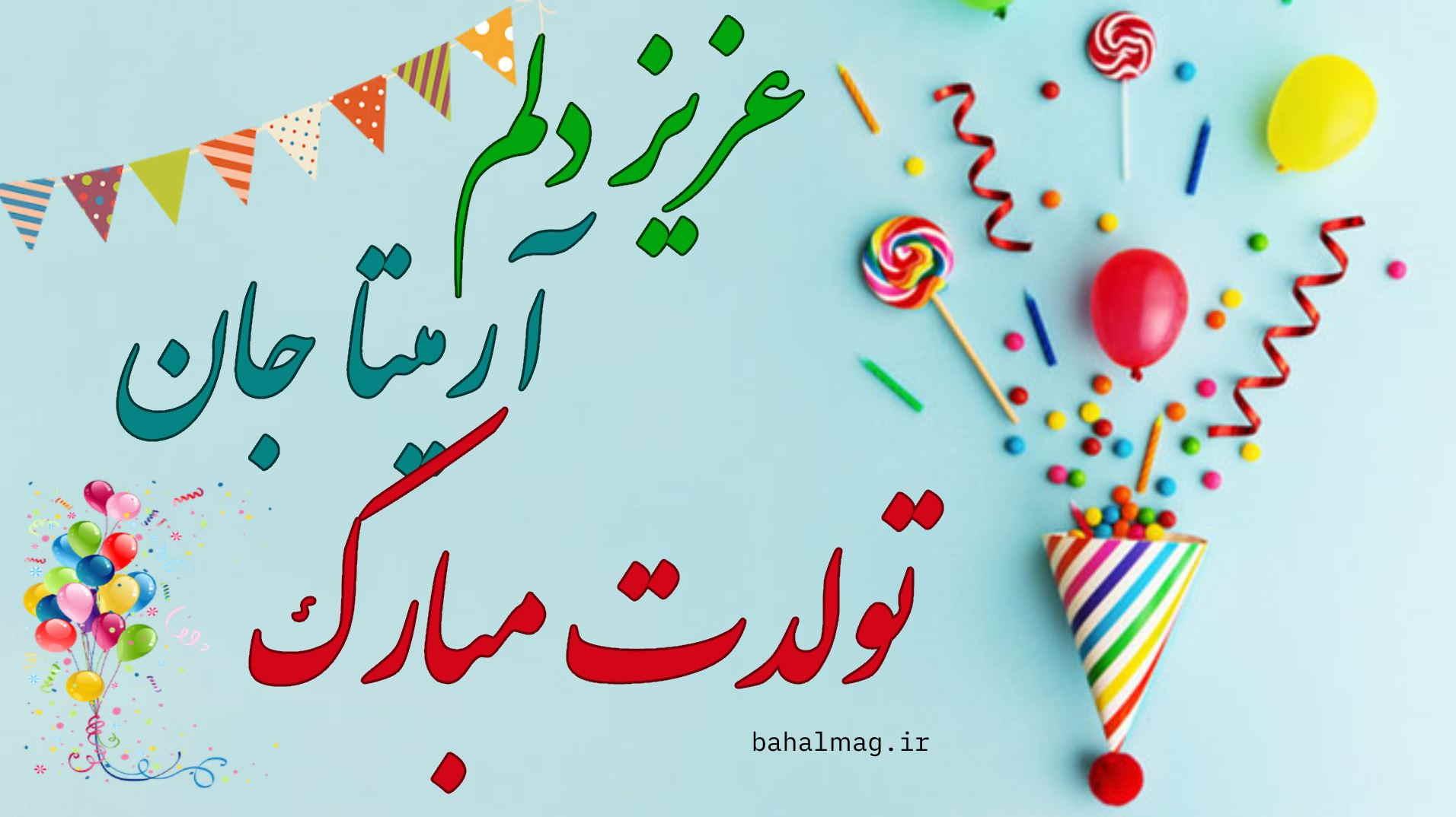 عزیز دلم آرمیتا تولدت مبارک