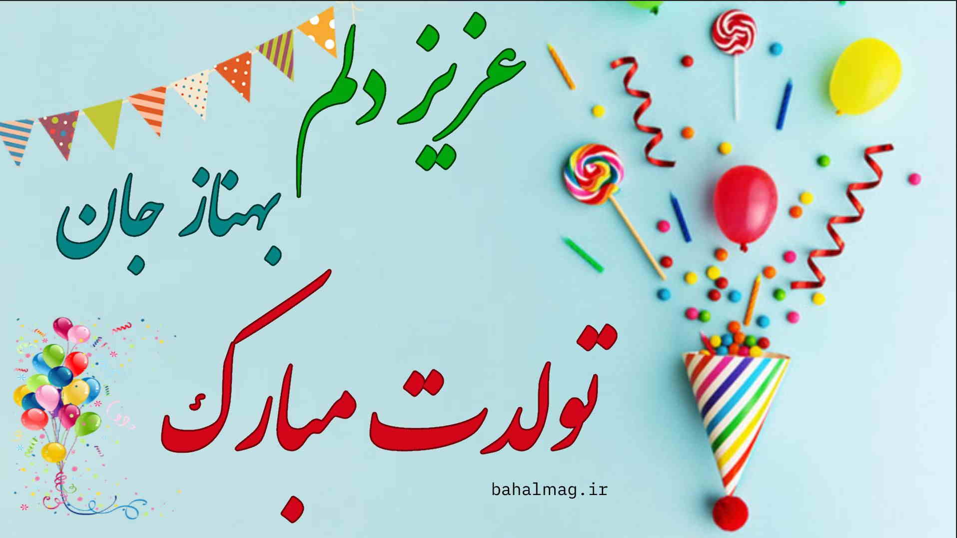 عزیز دلم بهناز تولدت مبارک