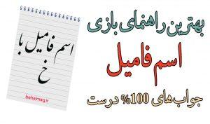 اسم فامیل با خ