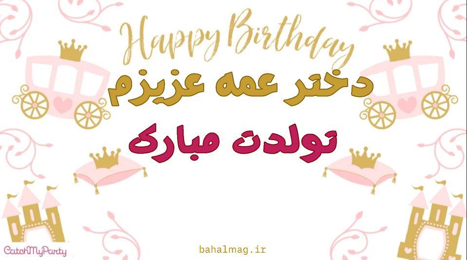 دختر عمه عزیزم تولدت مبارک (1)