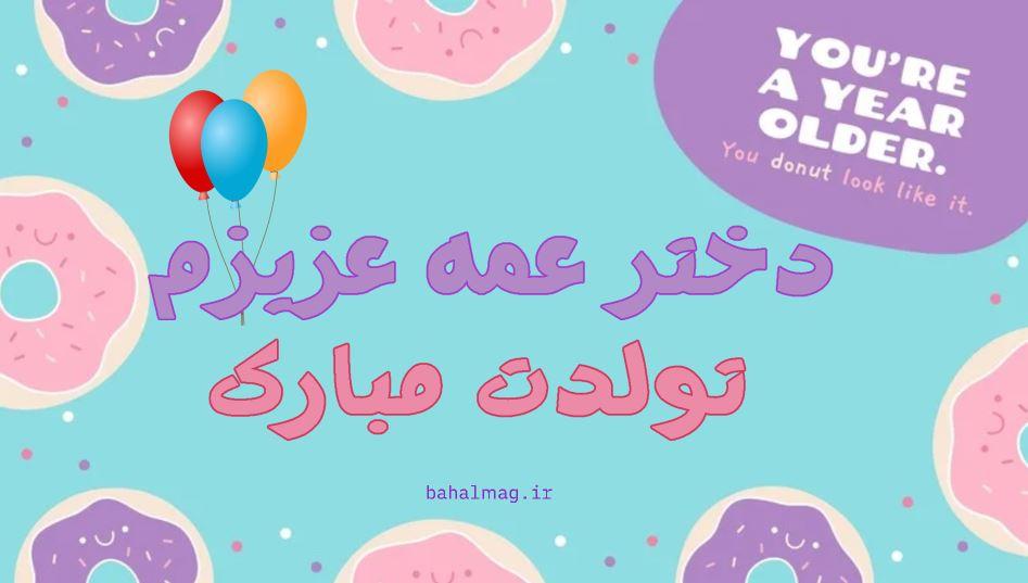 دختر عمه عزیزم تولدت مبارک (2)