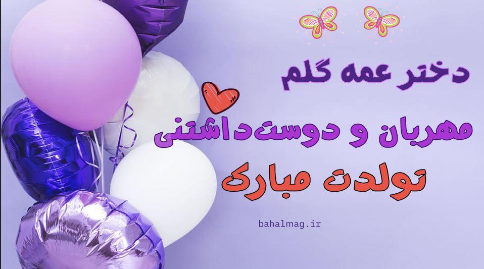 دختر عمه عزیزم تولدت مبارک (3)