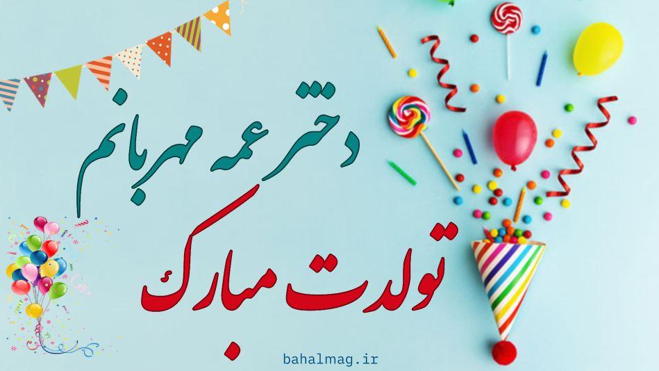 دختر عمه عزیزم تولدت مبارک (4)