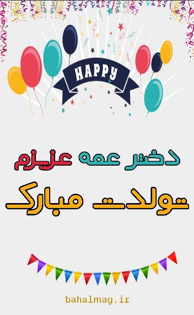 دختر عمه عزیزم تولدت مبارک (7)