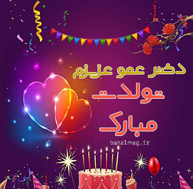 دختر عمو عزیزم تولدت مبارک