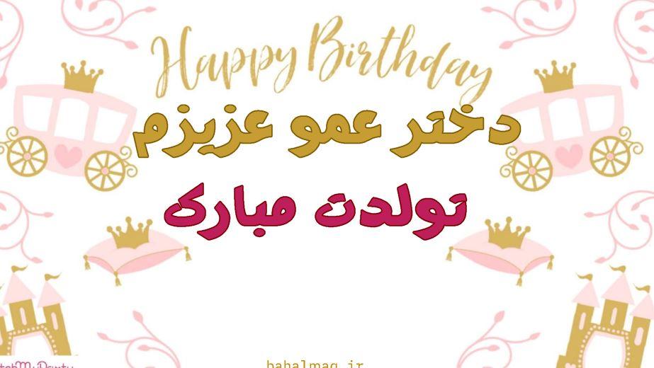 دختر عمو مبارک باد تولدت