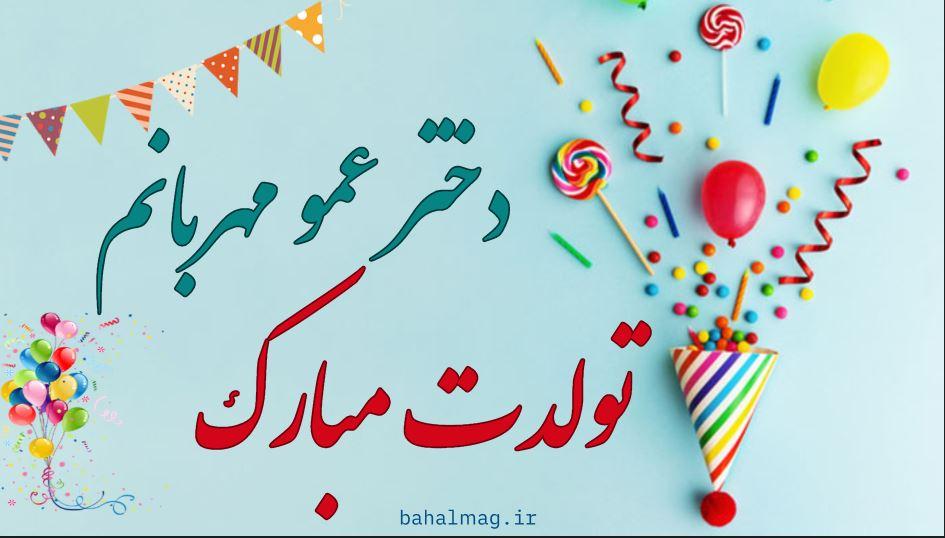 دختر عمو مهربانم تولدت مبارک