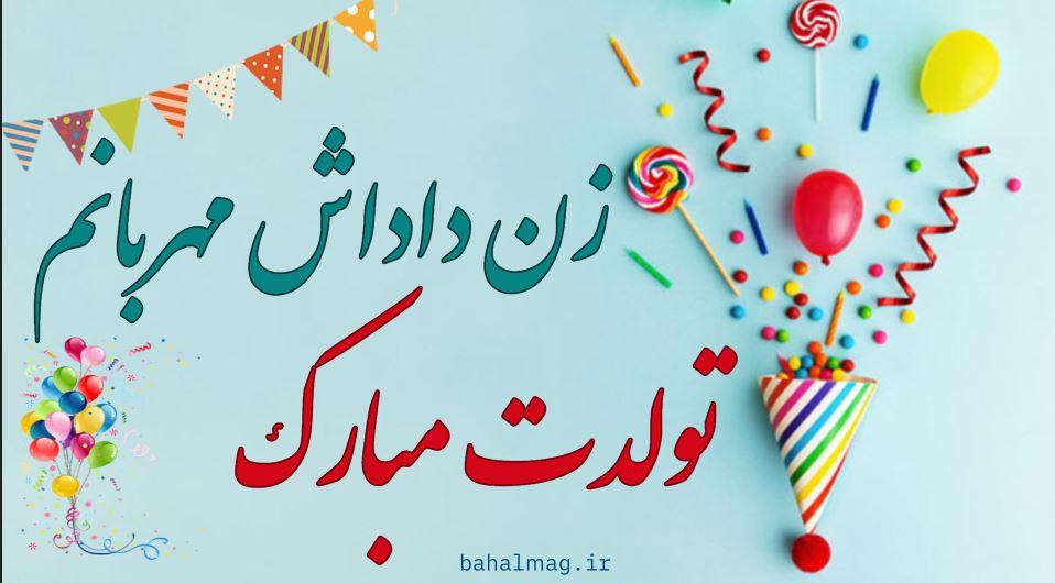 زن داداش مهربان تولدت مبارک (2)