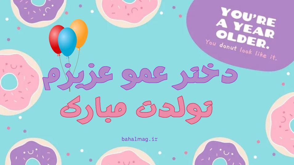 عزیزم دختر عمو تولدت مبارک