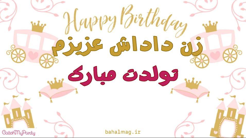 عزیزم زن داداش تولدت مبارک