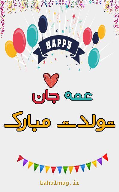 عمه جان تولدت مبارک (1)