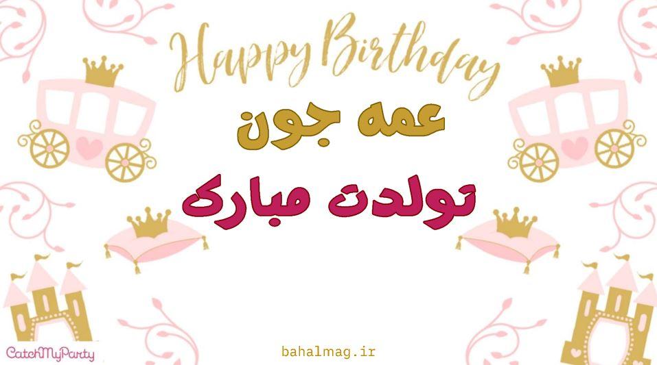 عمه جان تولدت مبارک (2)
