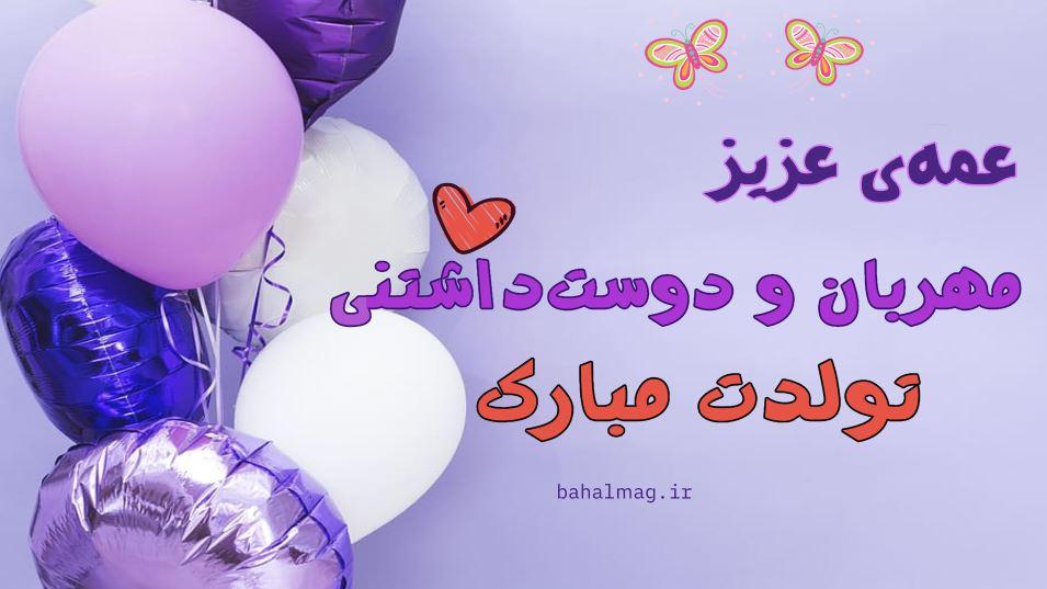عمه جان تولدت مبارک (4)