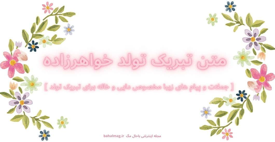 متن تبریک تولد خواهرزاده