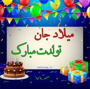 میلاد جان تولدت مبارک