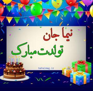 نیما جان تولدت مبارک