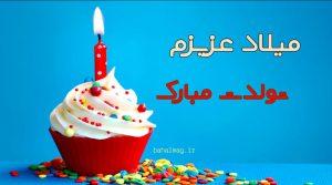 میلاد عزیزم تولدت مبارک
