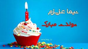 نیما عزیزم تولدت مبارک