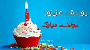 یوسف عزیزم تولدت مبارک