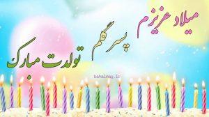 میلاد عزیزم پسر گلم تولدت مبارک