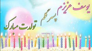 یوسف عزیزم پسر گلم تولدت مبارک