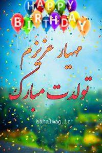 مهیار عزیزم تولدت مبارک