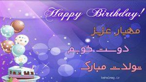 مهیار عزیزم دوست خوبم تولدت مبارک